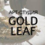 Арт-студия Gold Leaf